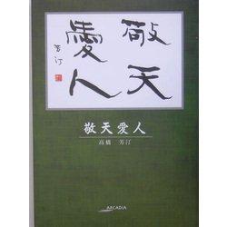 敬天愛人(アルカディアシリーズ―フローラブックス) [全集叢書]