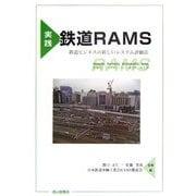 実践 鉄道RAMS―鉄道ビジネスの新しいシステム評価法 [単行本]