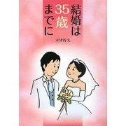 結婚は35歳までに―離婚しないためには性格の組み合わせが重要 [単行本]