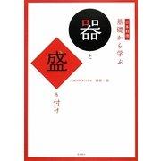 日本料理 基礎から学ぶ器と盛り付け [単行本]