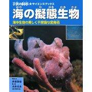 海の擬態生物―海中生物の美しく不思議な変身術(子供の科学サイエンスブックス) [全集叢書]