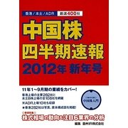 中国株四半期速報〈2012年新年号〉 [単行本]