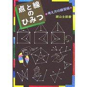 点と線のひみつ―考え方の練習帳 [単行本]