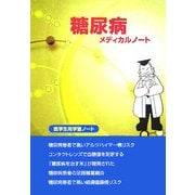 糖尿病メディカルノート―医学生用学習ノート [単行本]