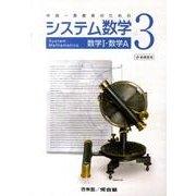 システム数学 3 数学1・数学A編-中高一貫教育のための [全集叢書]