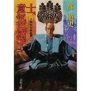 士、意気に感ず―小説・竹中半兵衛(春陽文庫) [文庫]