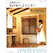 青柳啓子の私の家へようこそ!-新しく生まれ変わったインテリアを初公開します(私のカントリー別冊) [ムックその他]