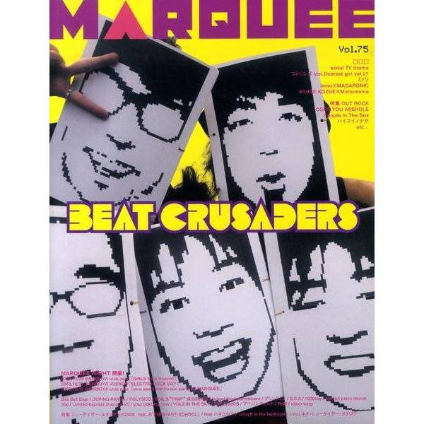 MARQUEE vol.75 [全集叢書]