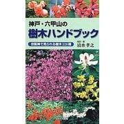 神戸・六甲山の樹木ハンドブック―京阪神で見られる樹木328種 [図鑑]