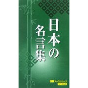 日本の名言集(ミニブックシリーズ) [単行本]