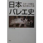 日本バレエ史―スターが語る私の歩んだ道 [単行本]