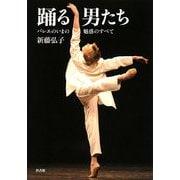 踊る男たち―バレエのいまの魅惑のすべて [単行本]