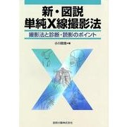 新・図説単純X線撮影法 第2版-撮影法と診断・読影のポイント [単行本]