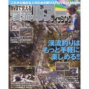 DVDで覚える渓流のルアーフィッシング-これから始める人のための釣り入門DVDinMOOK(BIG1 129) [ムックその他]