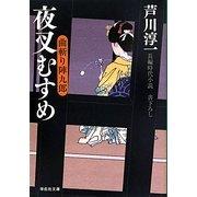 夜叉むすめ―曲斬り陣九郎〈3〉(祥伝社文庫) [文庫]