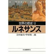 世界の歴史〈12〉ルネサンス(河出文庫) [文庫]
