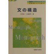 文の構造(英語学モノグラフシリーズ〈3〉) [全集叢書]