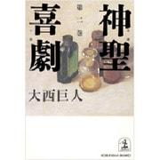 神聖喜劇〈第2巻〉(光文社文庫) [文庫]