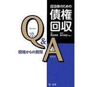 自治体のための債権回収Q&A―現場からの質問 [単行本]