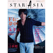 STAR ASIA vol.3 [全集叢書]