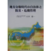 地方分権時代の自治体と防災・危機管理 [単行本]