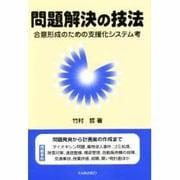 問題解決の技法―合意形成のための支援化システム考 [単行本]
