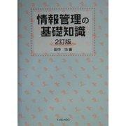 情報管理の基礎知識 2訂版 [単行本]