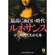 最高に面白い時代ルネサンスが2時間でわかる本(KAWADE夢文庫) [文庫]