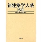 新建築学大系〈50〉歴史的建造物の保存 [全集叢書]