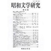 昭和文学研究 第65集(昭和文学研究<65>) [全集叢書]