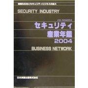 セキュリティ産業年鑑〈2004〉 [単行本]