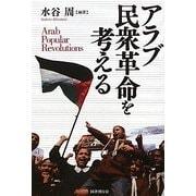 アラブ民衆革命を考える [単行本]