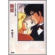 舞姫(アニメ 日本の名作〈8〉) [全集叢書]