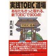 実践TOEIC道場-あなたもきっと取れる、新TOEICで900点! [単行本]