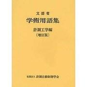 学術用語集 計測工学編 増訂版 [単行本]