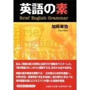 英語の素-Brief English Grammar [単行本]