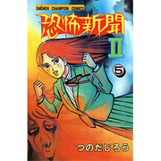 恐怖新聞2 5(少年チャンピオン・コミックス) [コミック]