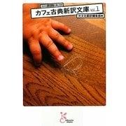 カフェ古典新訳文庫〈Vol.1〉(光文社古典新訳文庫) [文庫]