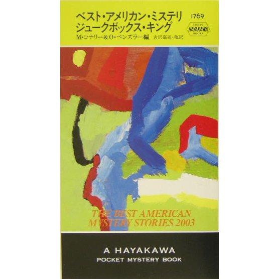 ベスト・アメリカン・ミステリジュークボックス・キング(ハヤカワ・ポケット・ミステリ) [新書]