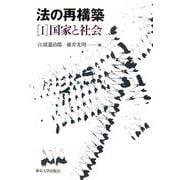 法の再構築〈1〉国家と社会 [全集叢書]