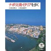 ナポリと南イタリアを歩く(とんぼの本) [全集叢書]