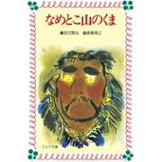 なめとこ山のくま(フォア文庫〈B097〉) [新書]