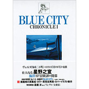BLUE CITY CHRONICLE 1 [コミック]
