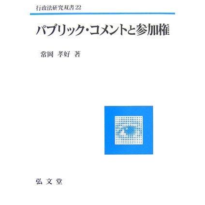 パブリック・コメントと参加権(行政法研究双書〈22〉) [全集叢書]