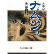 ナムジ 1-大國主(中公文庫 コミック版 や 3-5 古事記 巻之1) [文庫]