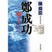 鄭成功―旋風に告げよ〈上〉(中公文庫) [文庫]