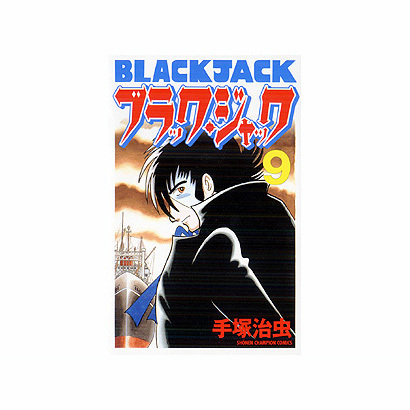 ブラック・ジャック 9 [新装版](少年チャンピオン・コミックス) [コミック]