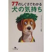 77のしぐさでわかる犬の気持ち(幻冬舎文庫) [文庫]