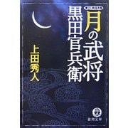 月の武将 黒田官兵衛(徳間文庫) [文庫]