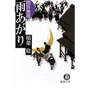 雨あがり―問答無用(徳間文庫) [文庫]